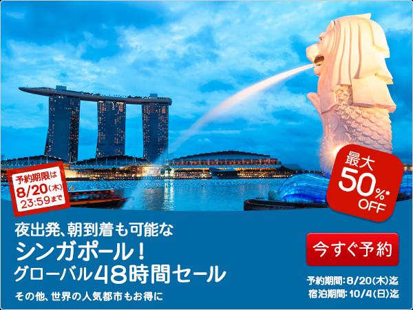 ホテルズドットコム ジャパン シンガポール