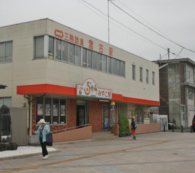IMG_8770 三鉄宮古駅(640x568)