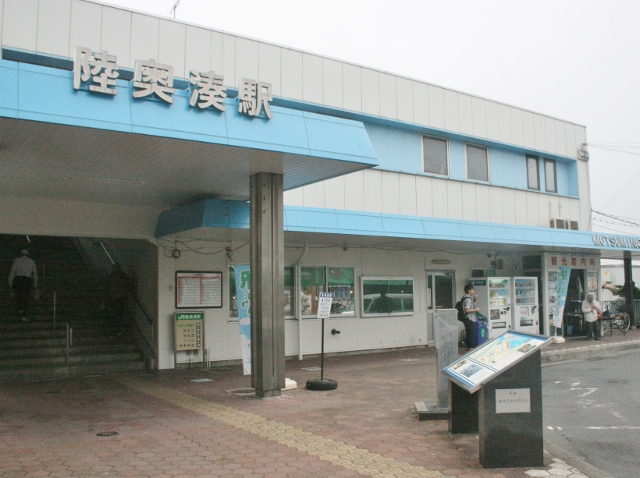 IMG_8936 陸奥湊駅(640x478)