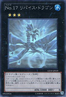 No.17 リバイス・ドラゴン
