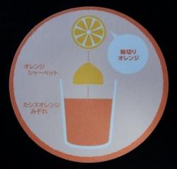 ウチカフェフラッペカシスオレンジ