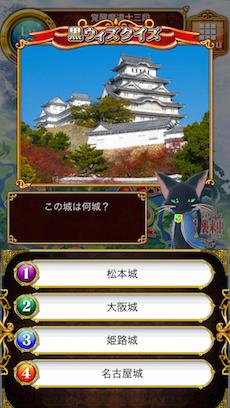 この城は何城?
