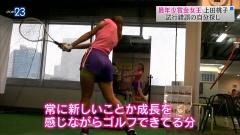 上田桃子サポーターはみ出し尻画像3