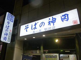 そばの神田01