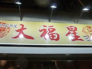 大福星01