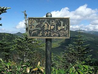 土鍋山山頂