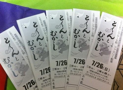 tonto tiket