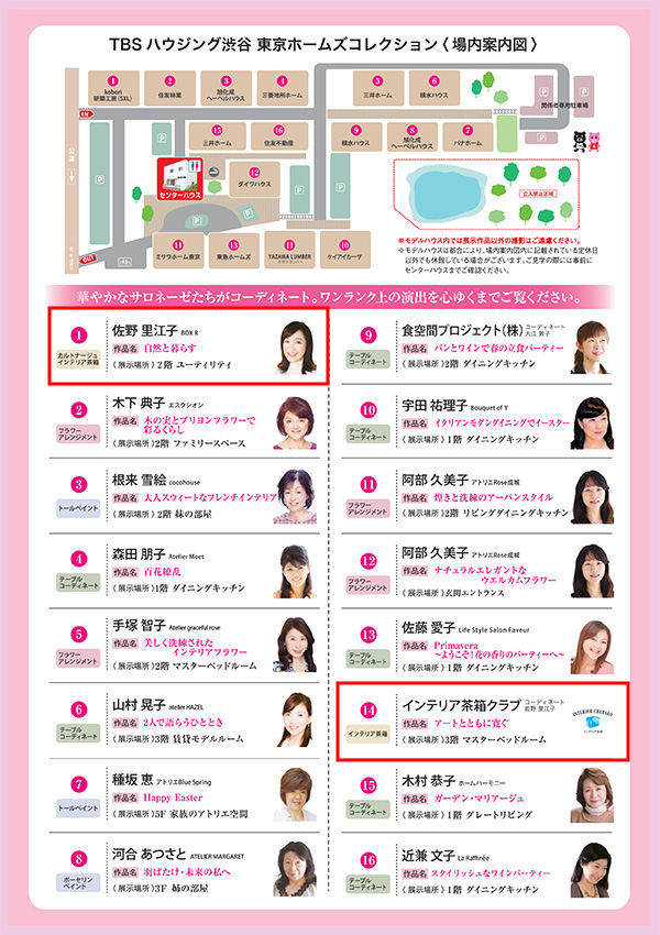 TBSハウジング渋谷東京ホームズコレクション(場内案内図)
