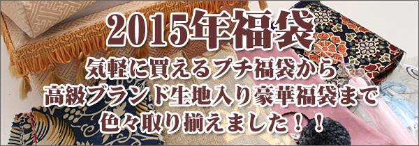 fuku2015_ban.jpg