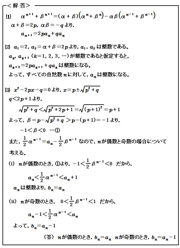 2015 筑波大学理系 第3問 漸化式 解答