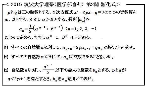 2015 筑波大学理系 第3問 漸化式