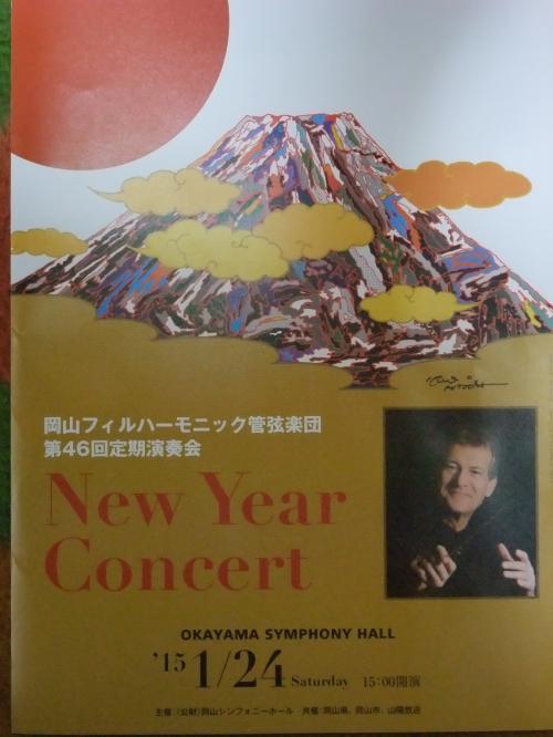 岡山フィルハーモニック管弦楽団 ニューイヤーコンサート2015