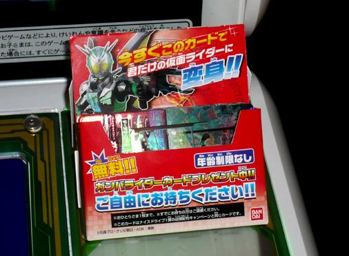 仮面ライダーバトル ガンバライジング ND