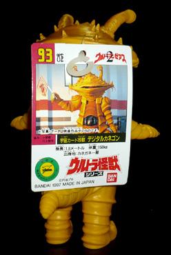 宇宙カード珍獣 デジタルカネゴン