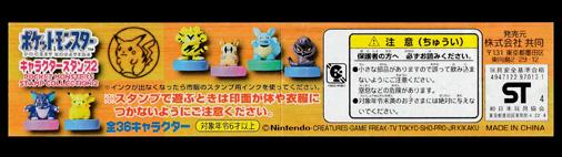 ポケットモンスター キャラクタースタンプ2 ミニブック