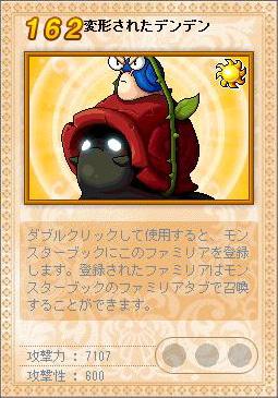 ファミリアカード・変形されたデンデン
