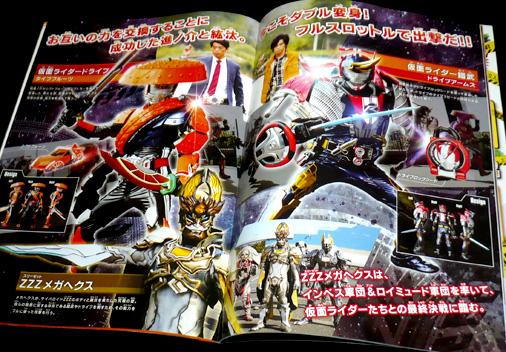 仮面ライダー×仮面ライダー ドライブ&鎧武 MOVIE大戦 フルスロットル パンフレット