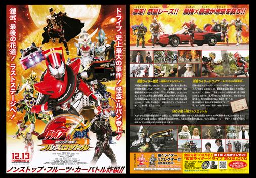 仮面ライダー×仮面ライダー ドライブ&鎧武 MOVIE大戦 フルスロットル チラシ