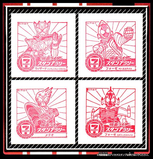 セブン-イレブン 仮面ライダースタンプラリー2015