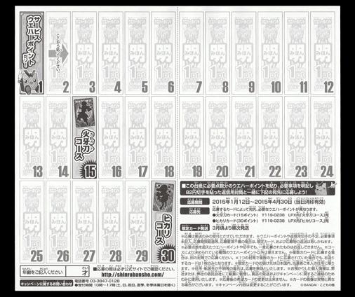 神羅万象チョコ 天地神明の章 ウエハーポイントキャンペーン 第4弾専用台紙