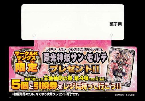 神羅万象チョコ 天地神明の章 第4弾 キャンペーン用POP 陽光神姫サン・モルテ