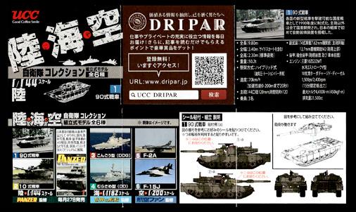 UCC 陸・海・空 自衛隊コレクション