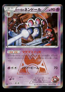 ポケモンカードゲームXY-CP1 011 マグマ団のネンドール