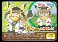ポケモンスクラップ おきがえピカチュウ-04 ドクター・ピカチュウ
