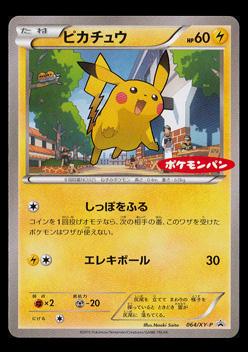 ポケモンカードゲームXY-P 064 ピカチュウ