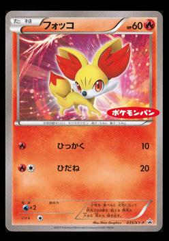 ポケモンカードゲームXY-P 035 フォッコ