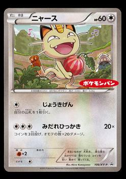 ポケモンカードゲームXY-P 106 ニャース