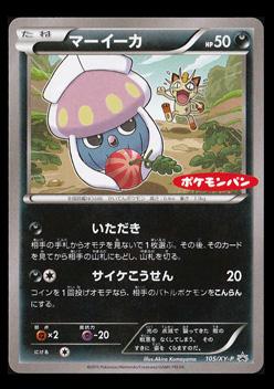 ポケモンカードゲームXY-P 105 マーイーカ