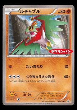 ポケモンカードゲームXY-P 065 ルチャブル