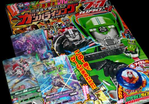 仮面ライダーバトル ガンバライジングファンブック ナイスドライブ 02