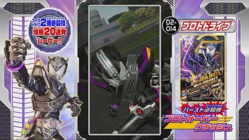 仮面ライダーバトルガンバライジング 爆走!フルスロットルDVD シフト02