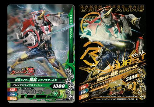 ガンバライジング PD-045 仮面ライダー鎧武 ドライブアームズ