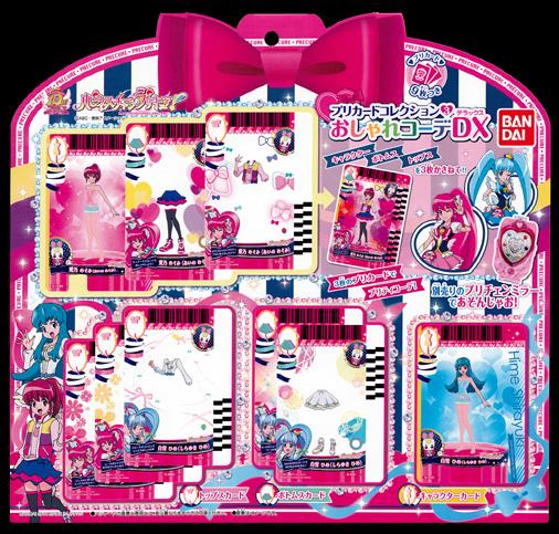 ハピネスチャージプリキュア! プリカードコレクション3 おしゃれコーデDX パッケージ
