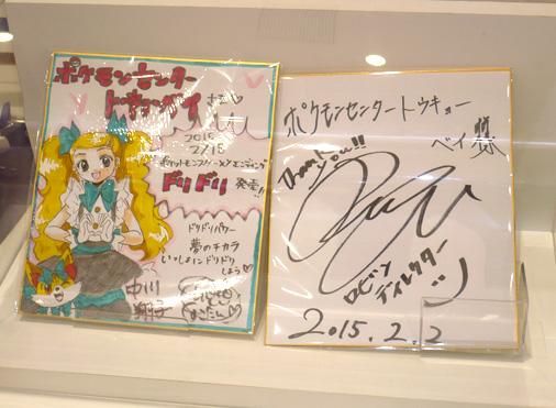 ポケモンセンタートウキョーベイ 2015,02,16