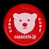 ハッピーをあげよう。 コカ・コーラ TM 2014-2015 ウィンターキャンペーン POLER BEAR
