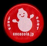 ハッピーをあげよう。 コカ・コーラ TM 2014-2015 ウィンターキャンペーン SNOW MAN
