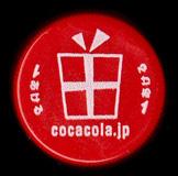 ハッピーをあげよう。 コカ・コーラ TM 2014-2015 ウィンターキャンペーン GIFT BOX