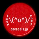 ハッピーをあげよう。 コカ・コーラ TM 2014-2015 ウィンターキャンペーン \(^o^)/