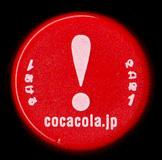 ハッピーをあげよう。 コカ・コーラ TM 2014-2015 ウィンターキャンペーン EXCLAMATION MARK