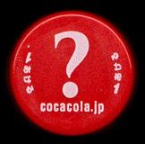 ハッピーをあげよう。 コカ・コーラ TM 2014-2015 ウィンターキャンペーン QUESTION MARK