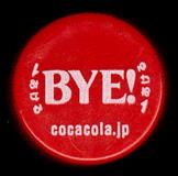ハッピーをあげよう。 コカ・コーラ TM 2014-2015 ウィンターキャンペーン BYE!