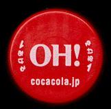 ハッピーをあげよう。 コカ・コーラ TM 2014-2015 ウィンターキャンペーン OH!