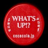 ハッピーをあげよう。 コカ・コーラ TM 2014-2015 ウィンターキャンペーン WHAT'S UP!?