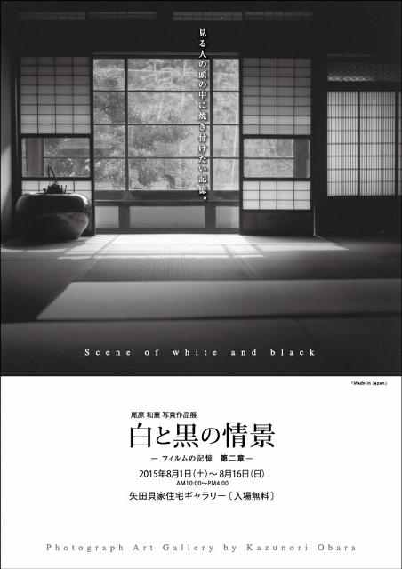 sirotokuro-s.jpg