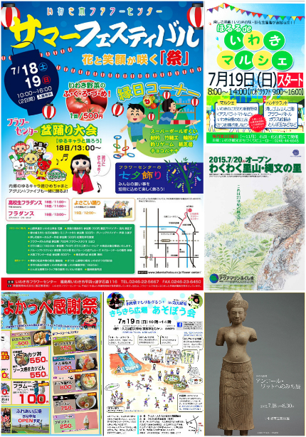 週末イベント情報 [平成27年7月17日(金)更新]