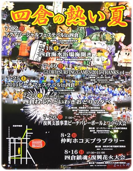 四倉夏祭り
